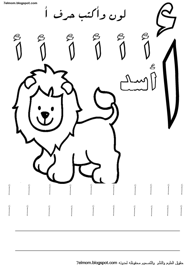alphabet learning coloring pages photo - 1