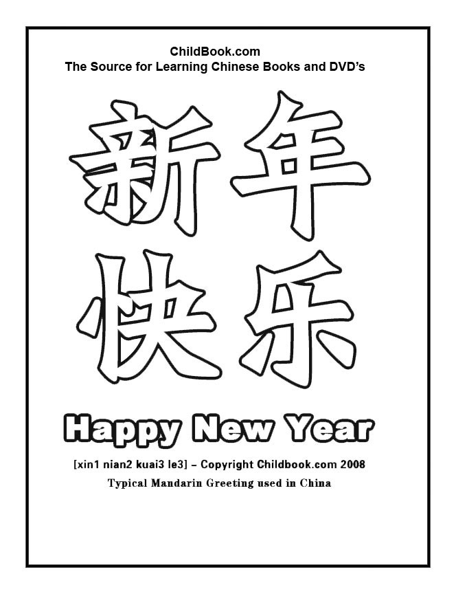 chinese new year coloring book pages photo - 1