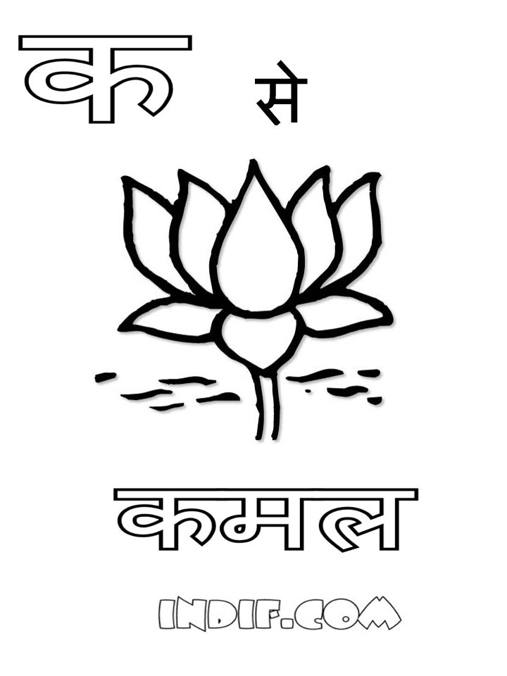 coloring pages for hindi alphabets photo - 1