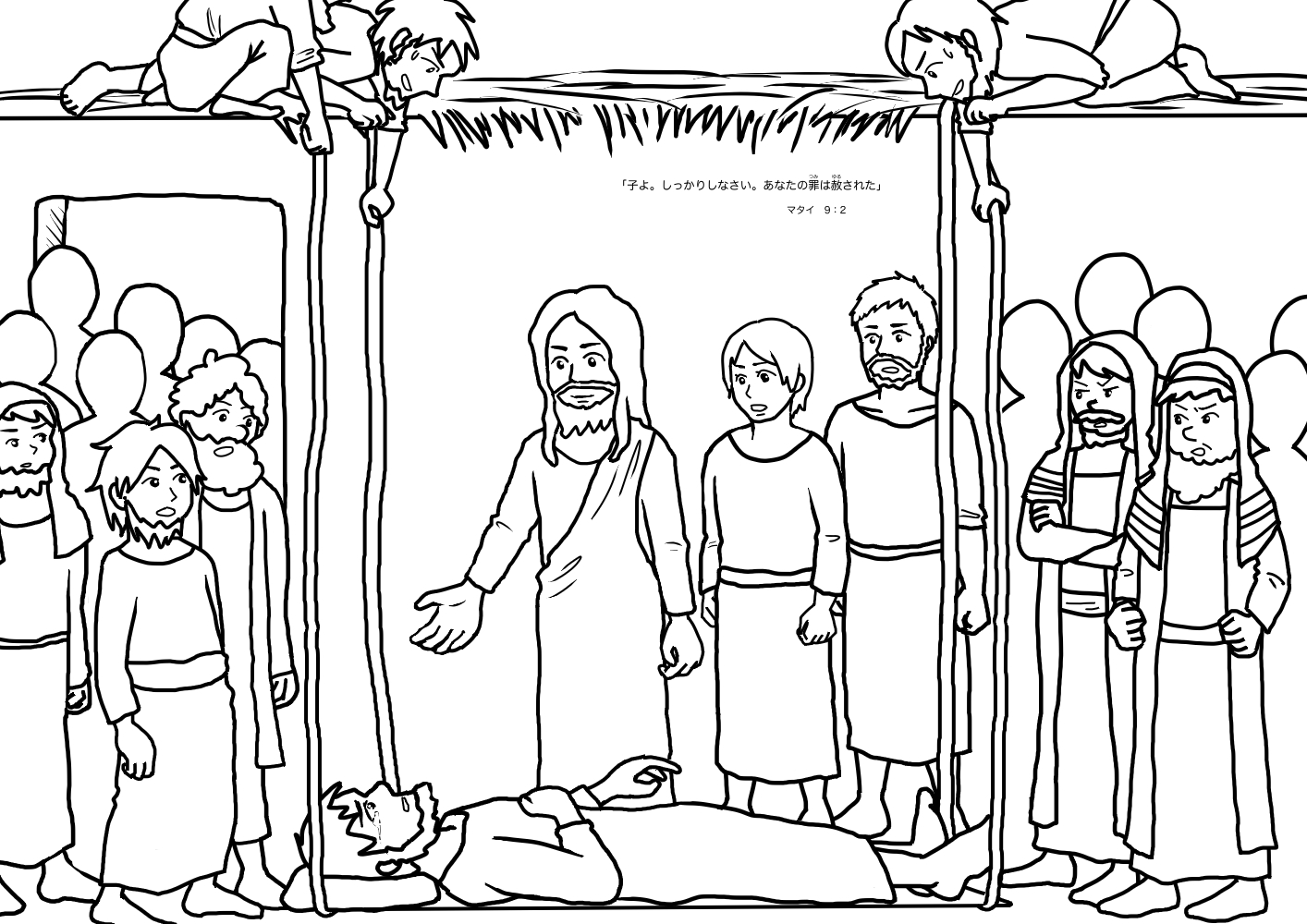 coloring pages for jesus healing photo - 1
